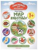 """Книжка с наклейками """"Мир животных"""""""
