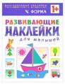 Книжка с наклейками Развивающие наклейки для малышей. Форма