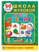 Школа Жуковой (А5). Первое чтение (обучающая активити +50)