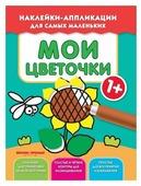 """Книжка с наклейками """"Мои цветочки 1+"""""""