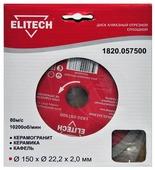 Диск алмазный отрезной 150x2x22.2 ELITECH 1820.057500
