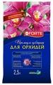 Субстрат BONA FORTE Премиум для орхидей 2.5 л.