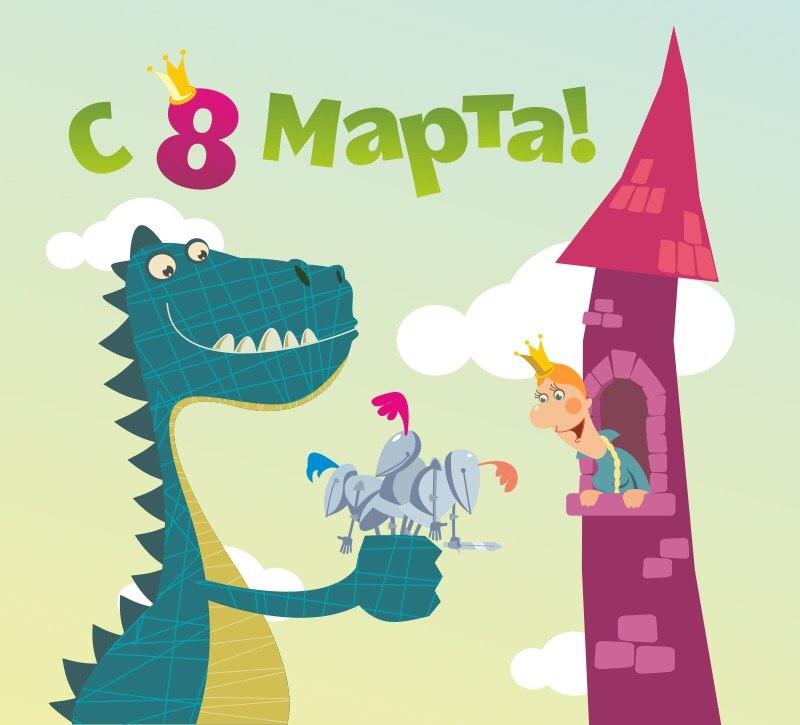фото 8 марта с драконами поздравление сообщества